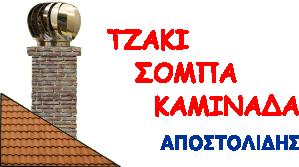 Αποστολίδης